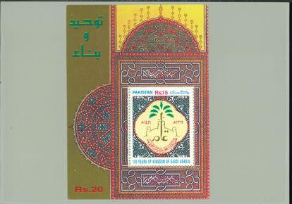 Immagine di 11 - 100° REGNO ARABIA SAUDITA
